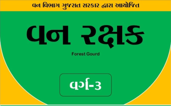 10+  Gujarat Forest Book In Gujarati PDF FREE Download  2021