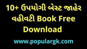 10 Jaher Vahivat Book In Gujarati