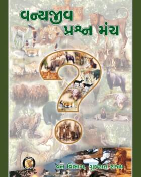 10+  Gujarat Forest Book In Gujarati PDF FREE Download  2021 7