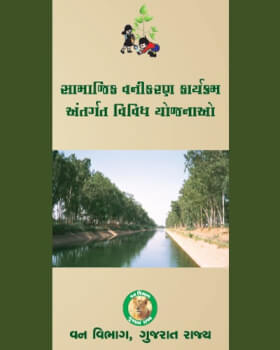 10+  Gujarat Forest Book In Gujarati PDF FREE Download  2021 4