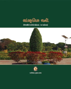 10+  Gujarat Forest Book In Gujarati PDF FREE Download  2021 5