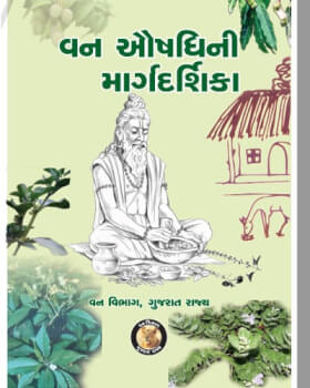 10+  Gujarat Forest Book In Gujarati PDF FREE Download  2021 6
