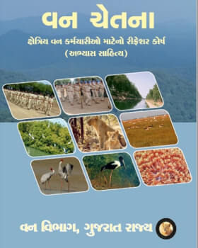 10+  Gujarat Forest Book In Gujarati PDF FREE Download  2021 2