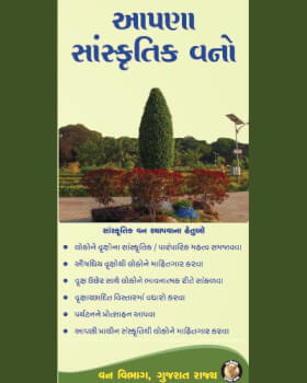 10+  Gujarat Forest Book In Gujarati PDF FREE Download  2021 3