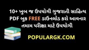 10+ Best Gujarati Sahitya PDF Book FREE Download 2020