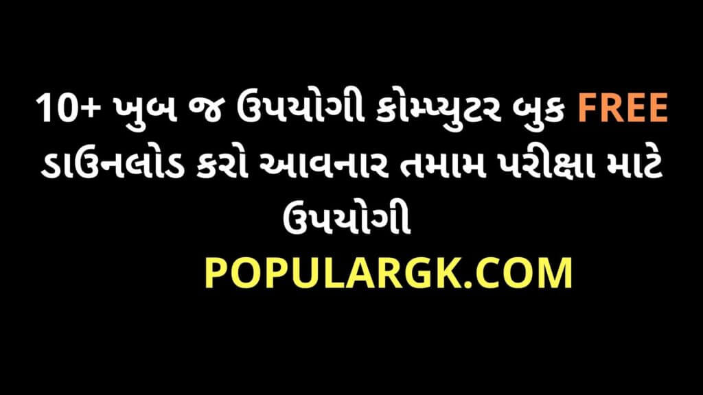 COMPUTER BOOK PDF IN GUJARATI