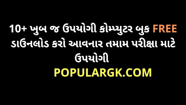10+ Best Computer Book In Gujarati PDF FREE Download 2021