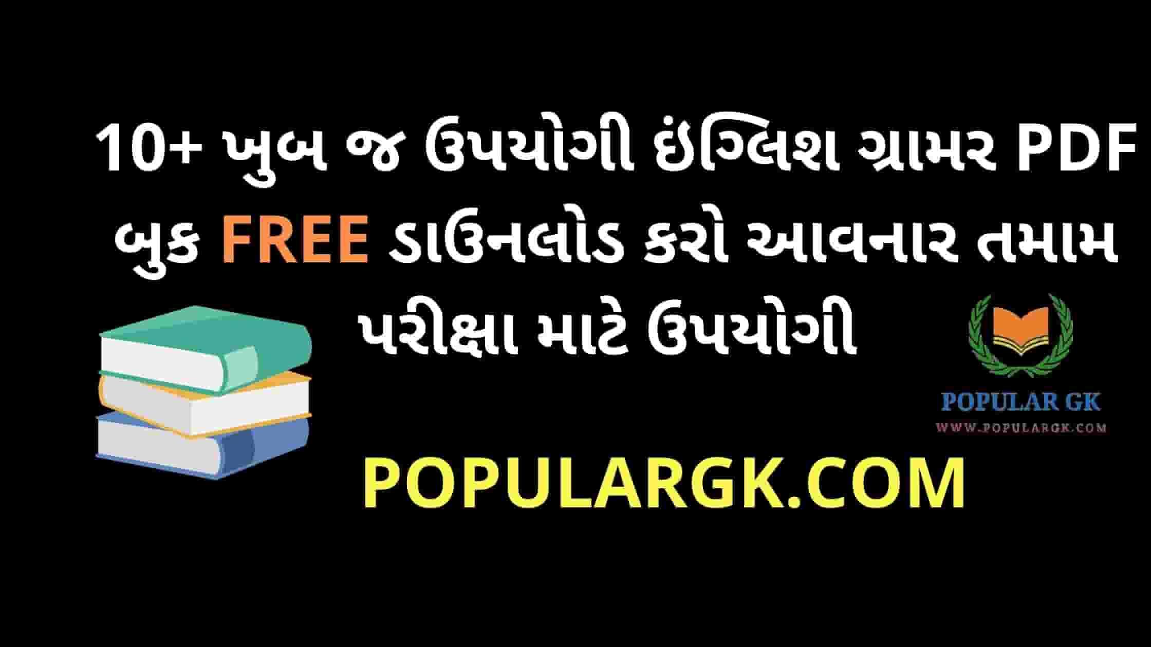 10+ English Grammar Book In Gujarati PDF FREE Download