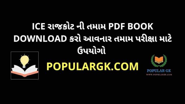 iCE Rajkot books PDF  material Free