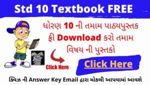 Std 10 Textbook