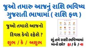 Read more about the article Today Rashi in Gujarati [આજ નું રાશિફળ]