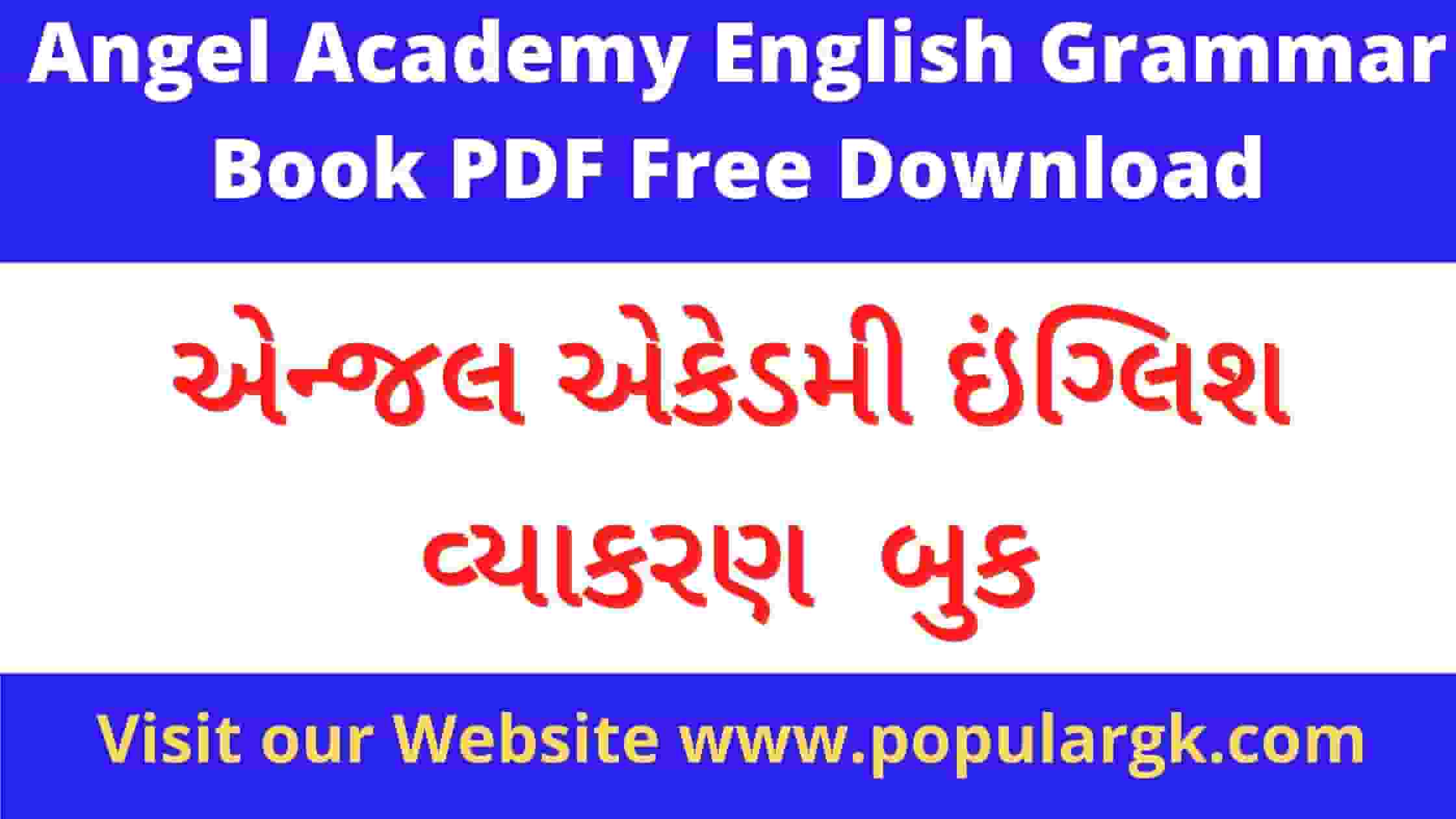 Read more about the article Angel Academy English Grammar Book PDF Free Download