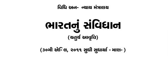 Bandharan Authentic book in Gujarati 1
