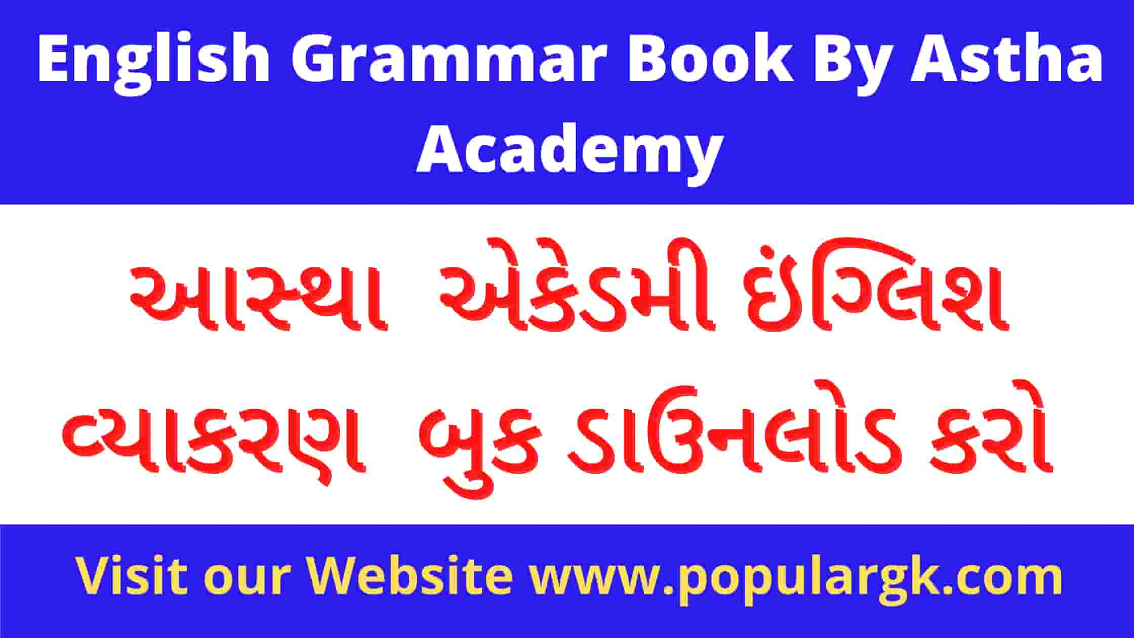 Read more about the article English Grammar Book By Astha Academy