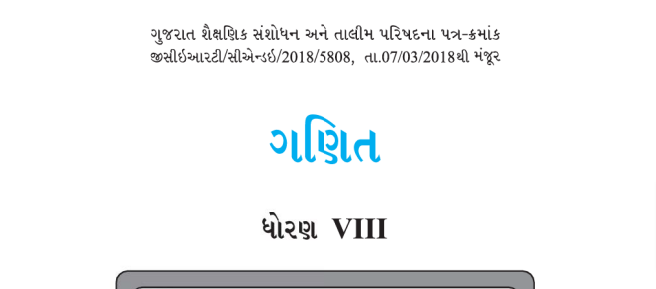 Read more about the article NEW Std 8 maths Gujarati Medium PDF download